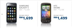Galaxy S pricing